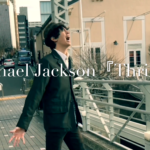NEWカバー動画『Thriller』、『さよならを言えるまでは』歌詞公開!