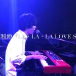 LIVEカバー動画『LA・LA・LA LOVE SONG』公開!