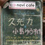 新宿ナビカフェツーマン ありがとうございました!