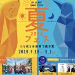 夏休みサンシャイン水族館ライブ決定!