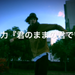 カバーとアルバム発売記念MV